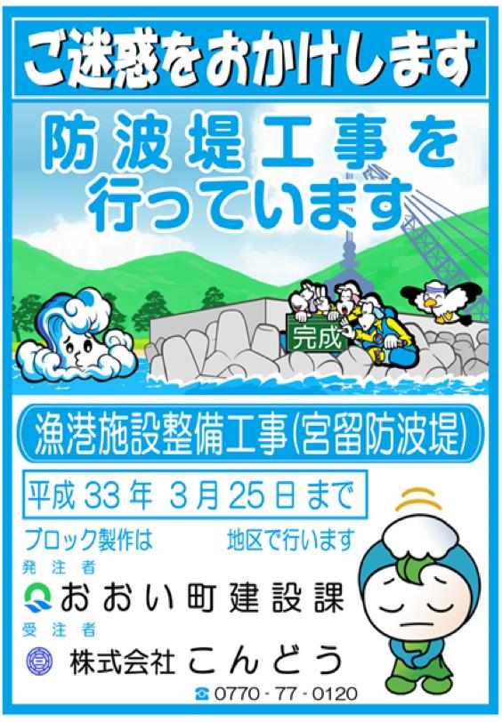 福井県の㈱こんどう様ご注文ありがとうございました。