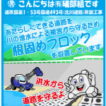 高知県安芸郡の㈲礒部組様毎回ご注文ありがとうございました。