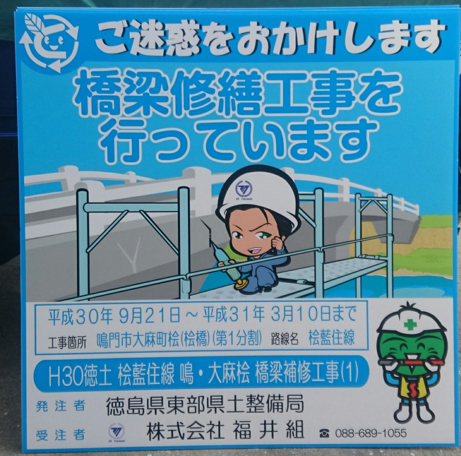 (株)福井組 ひび割れ補修