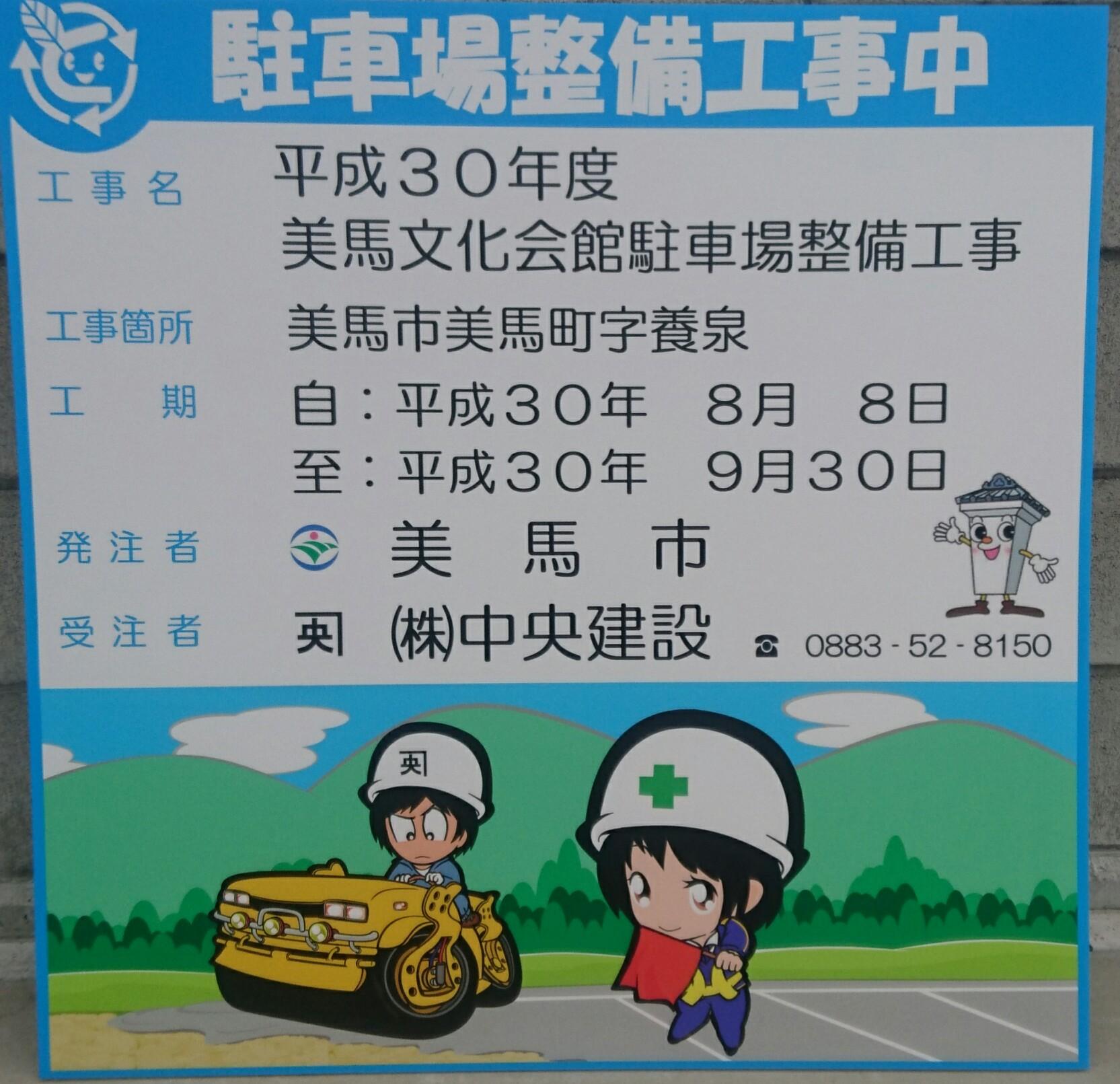 (株)中央建設 駐車場舗装