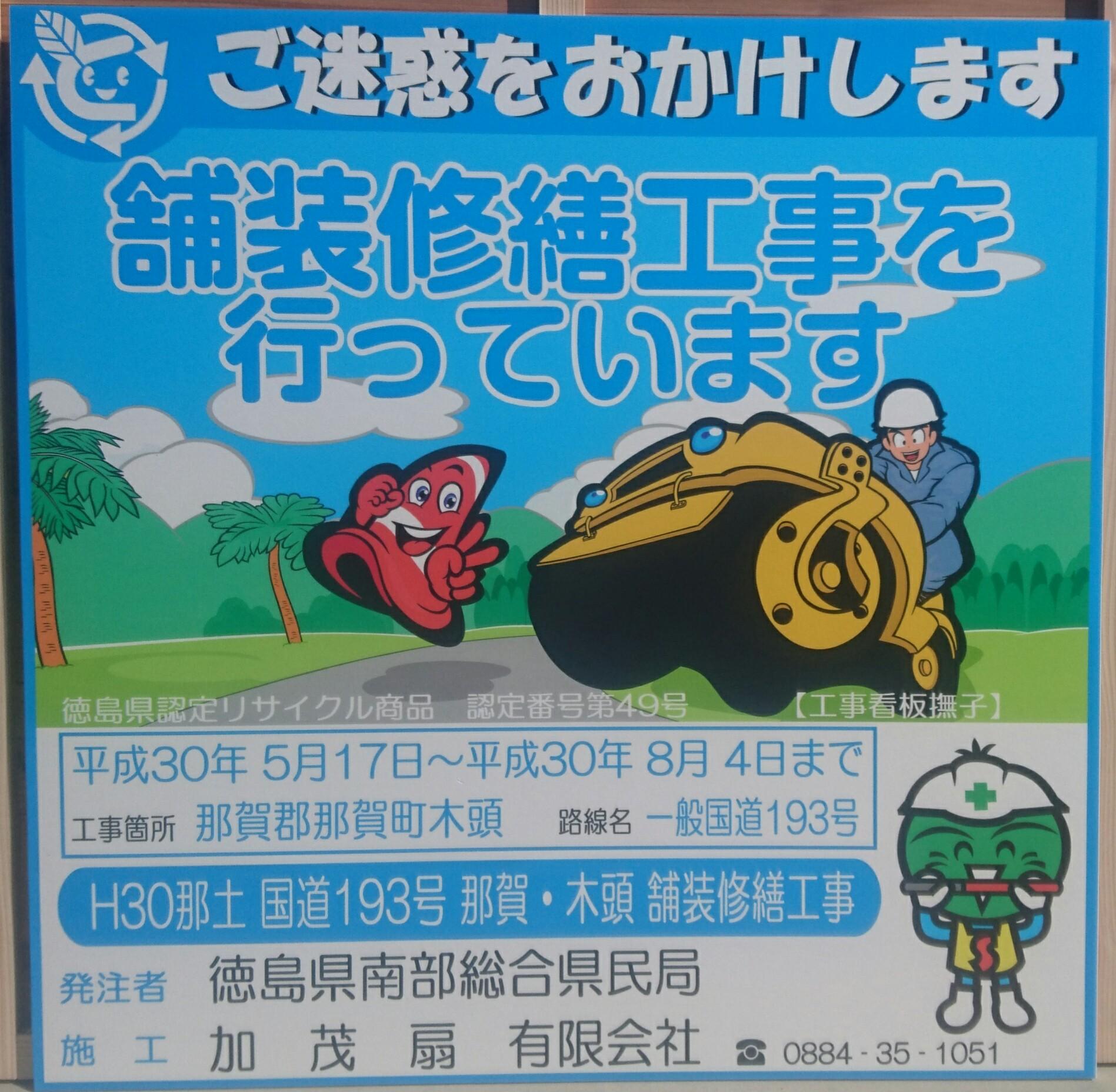 加茂扇㈲ 舗装工事