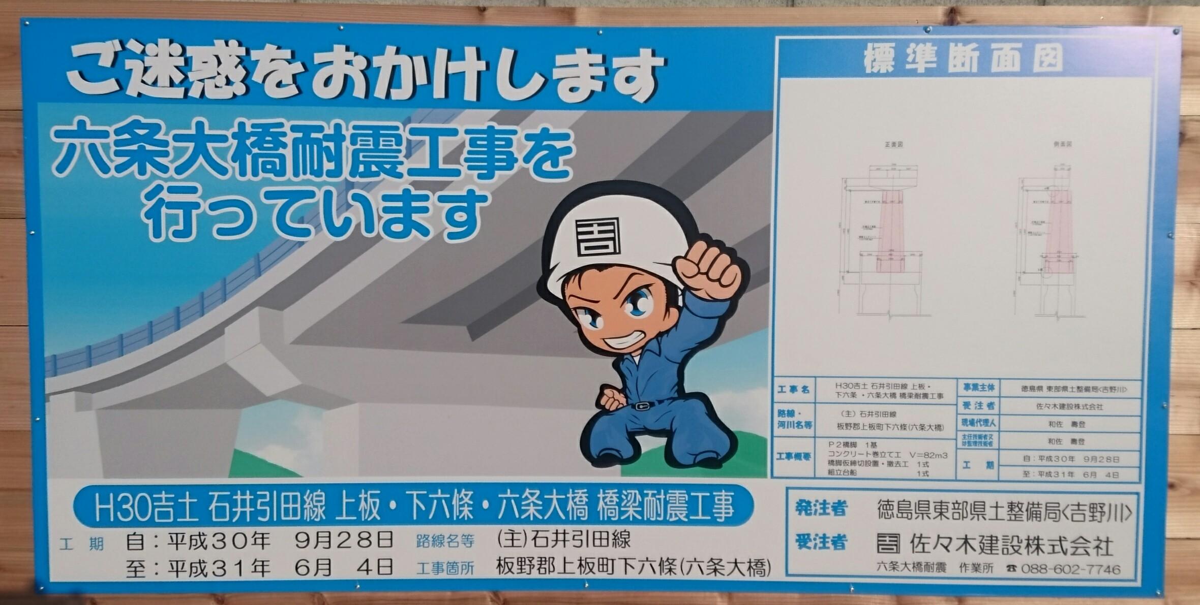 佐々木建設(株) 橋の耐震工事