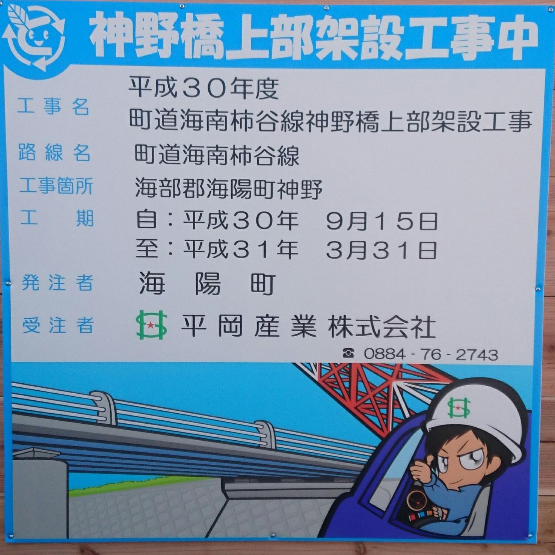平岡産業(株) 橋上部