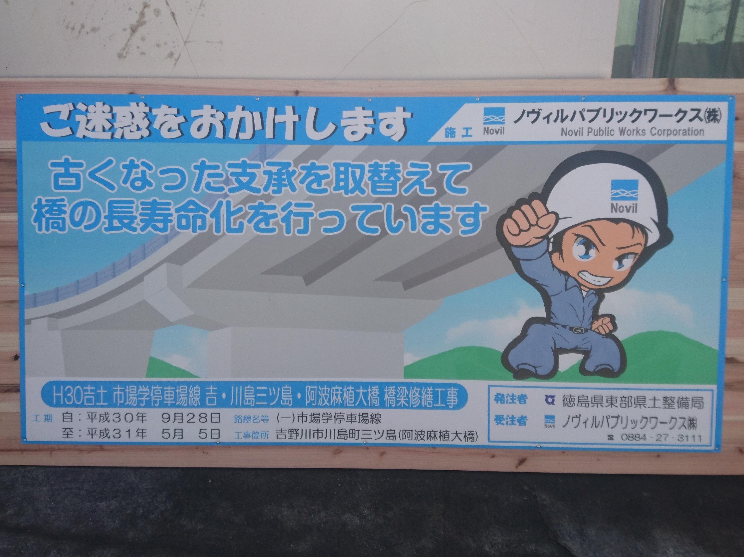 ノビイルパブリックワークス(株)