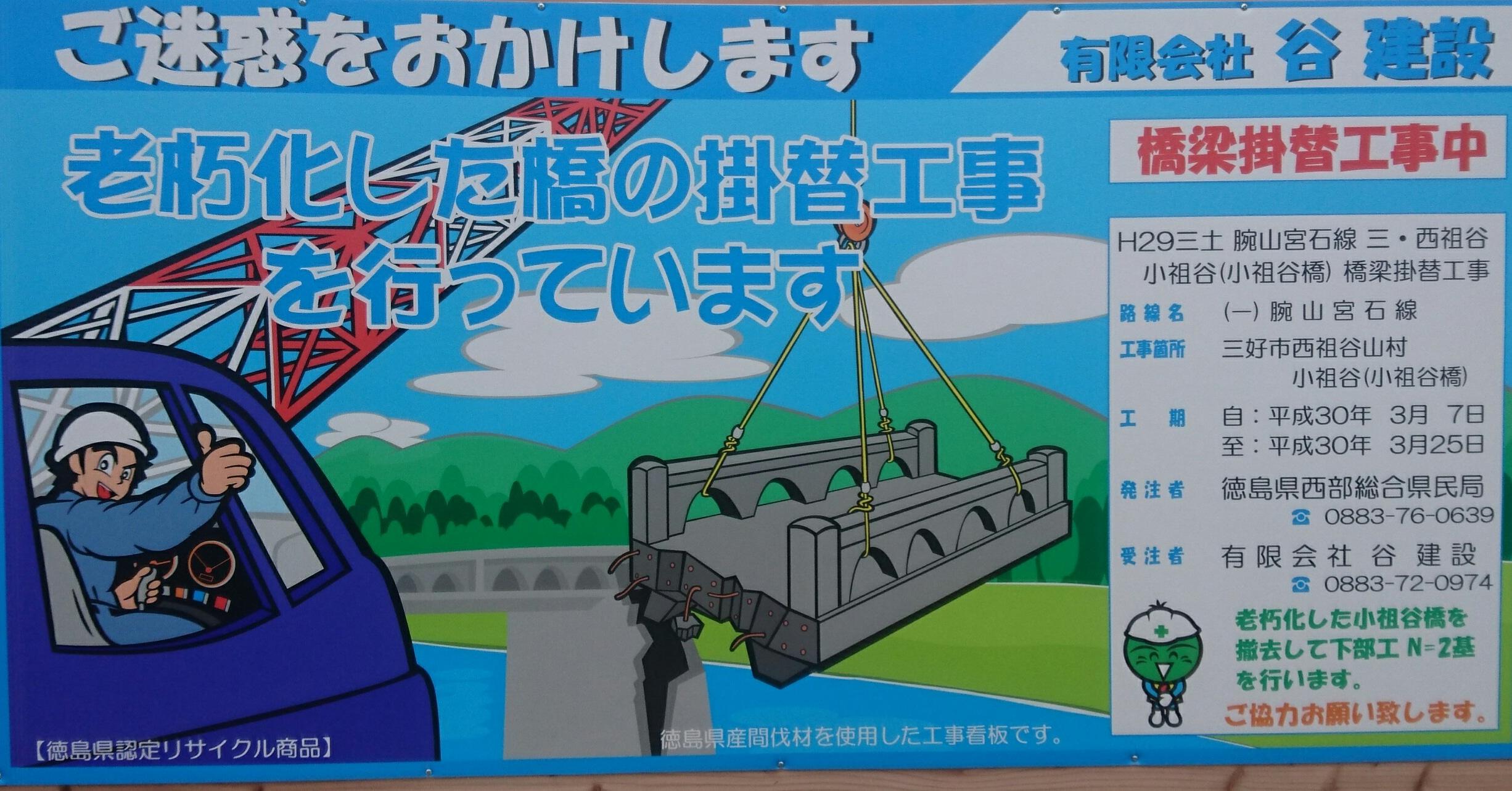 ㈲谷建設 橋の撤去工事