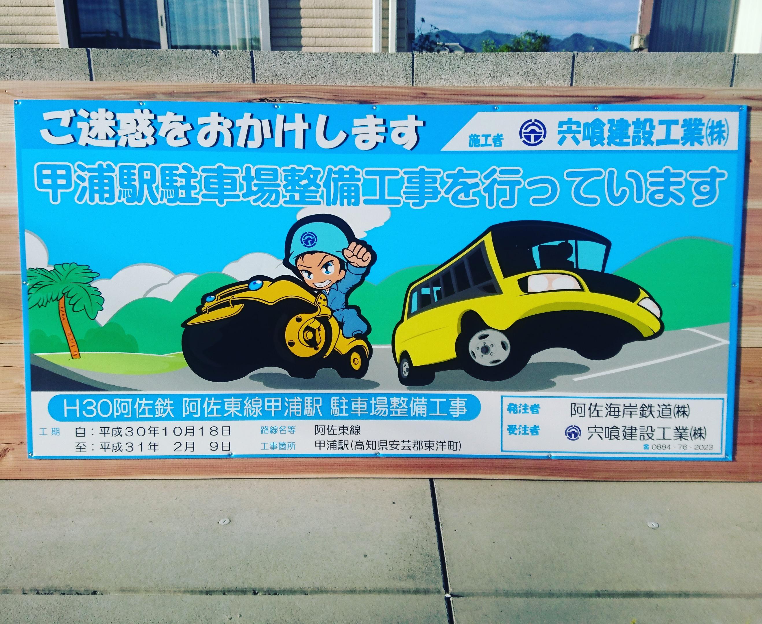 宍喰建設工業(株) 甲浦駅駐車場舗装