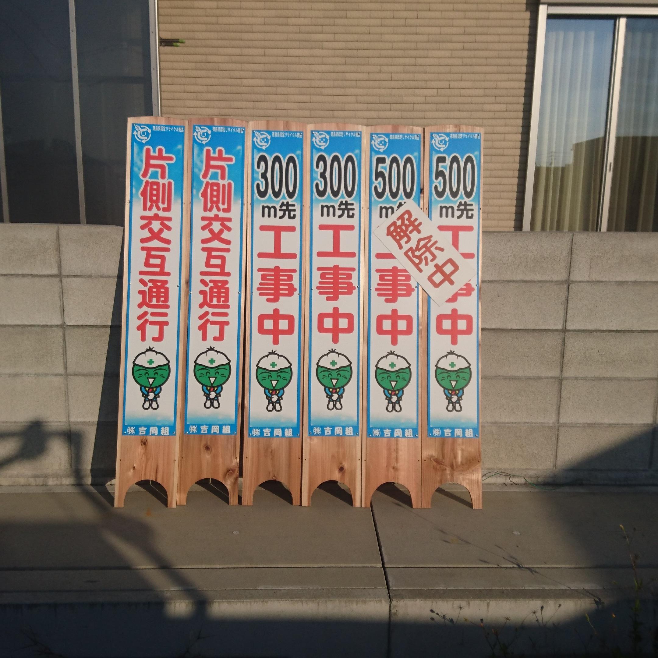 木製スリム看板マグネットタイプ