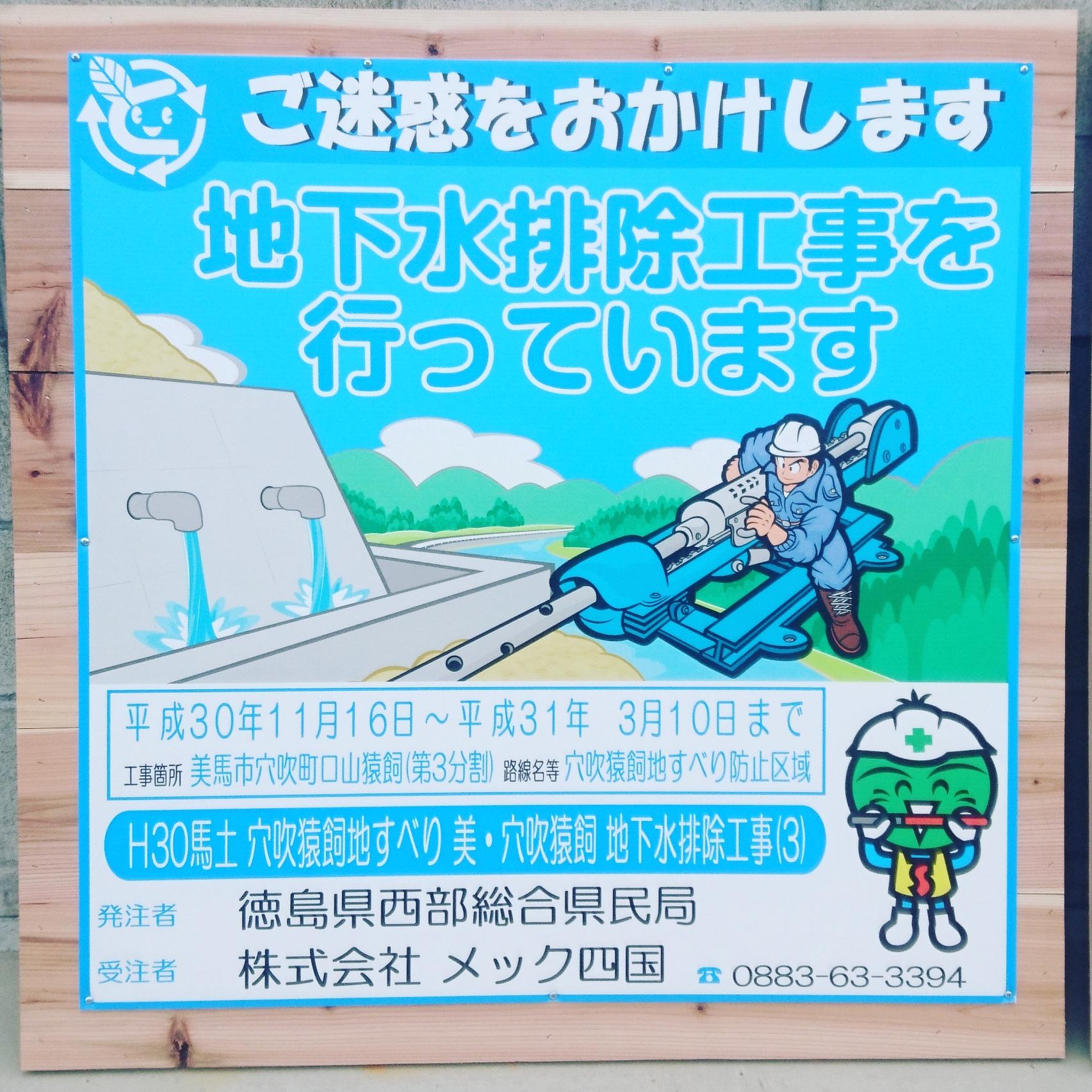 地下水排除工事イラスト