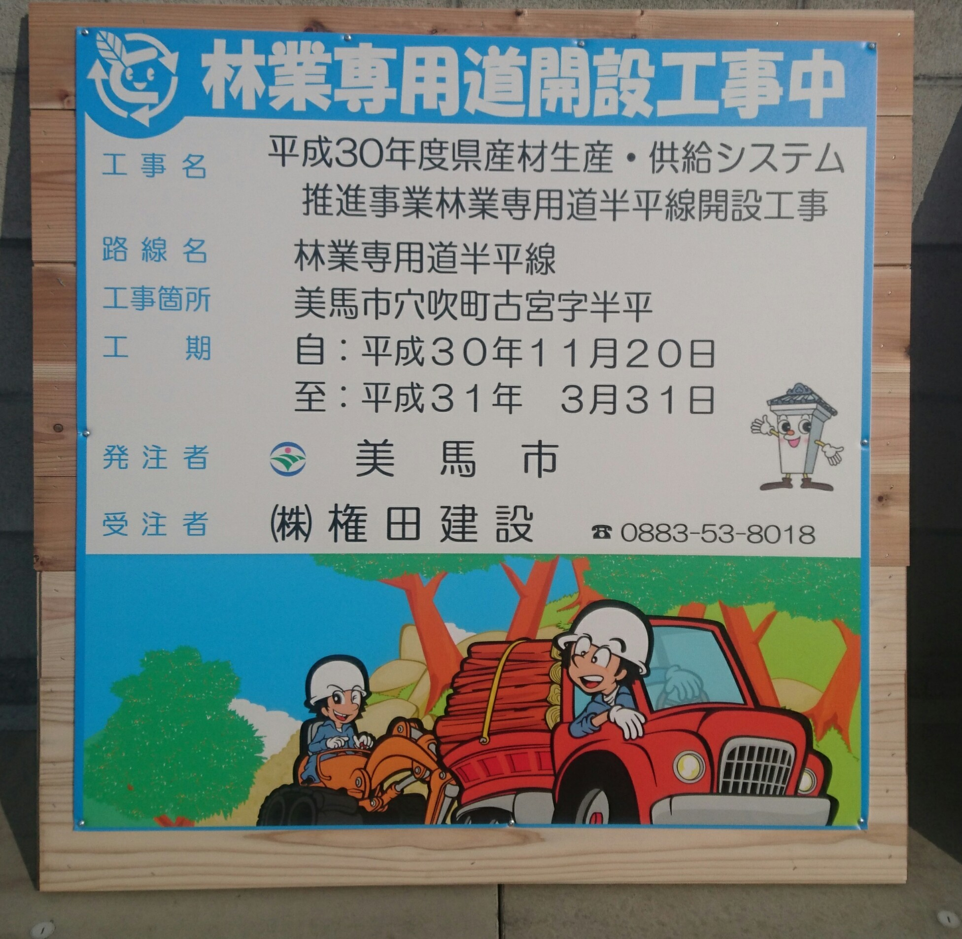 林道➕木材搬出トラック