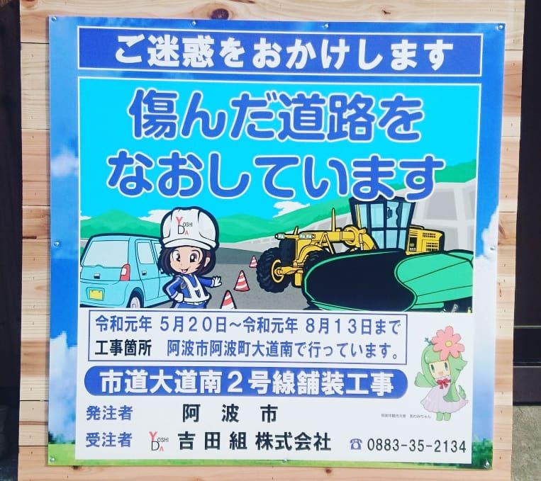あわみちゃん舗装イラスト